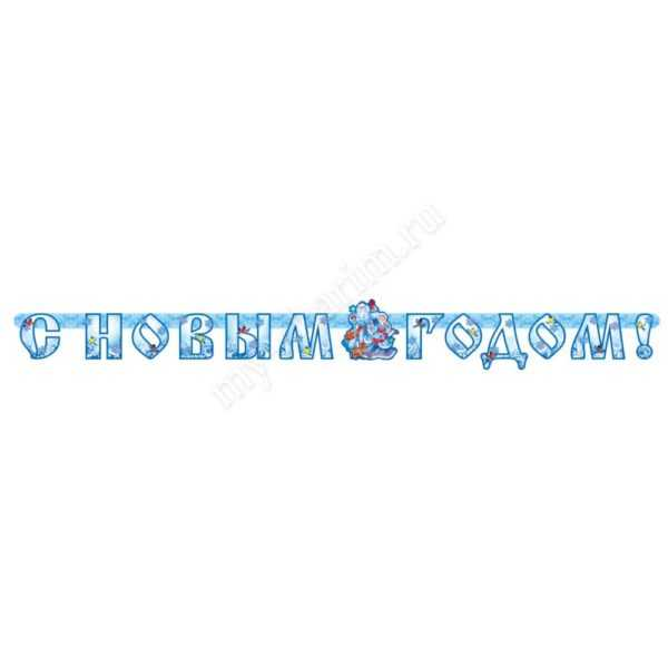 Гирлянда - буквы С НГ, Дед Мороз Снегурочка, 197см