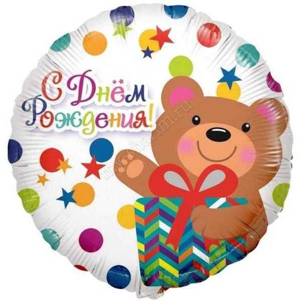 Круг, С Днем рождения (мишка и конфетти), 46см
