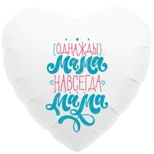 Сердце, Однажды мама, навсегда мама, 46см
