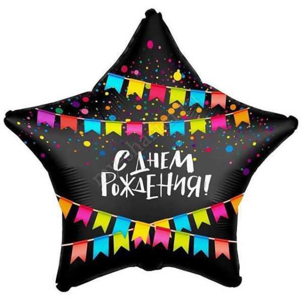 Звезда, С Днем Рождения! (флажки) 46 см