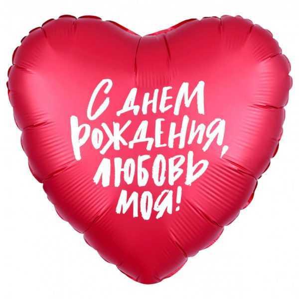 Сердце, С Днем Рождения, Любовь моя!, Красный 46см