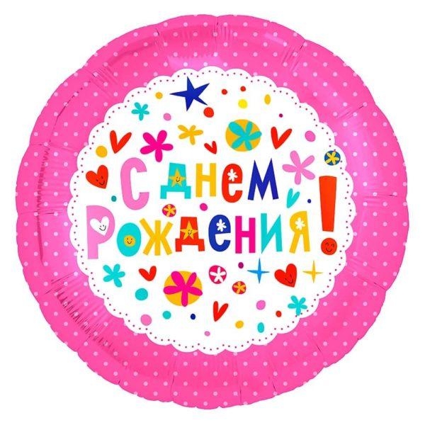 Круг, С Днем Рождения! (улыбки), Розовый, 46см