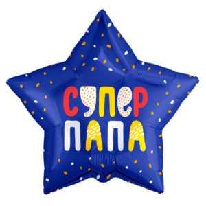 Супер Папа (звездный взрыв), Синий, 46см