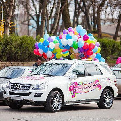 Автомобиль с шарами