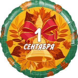 Шар Круг, 1 Сентября (колокольчик и листья)